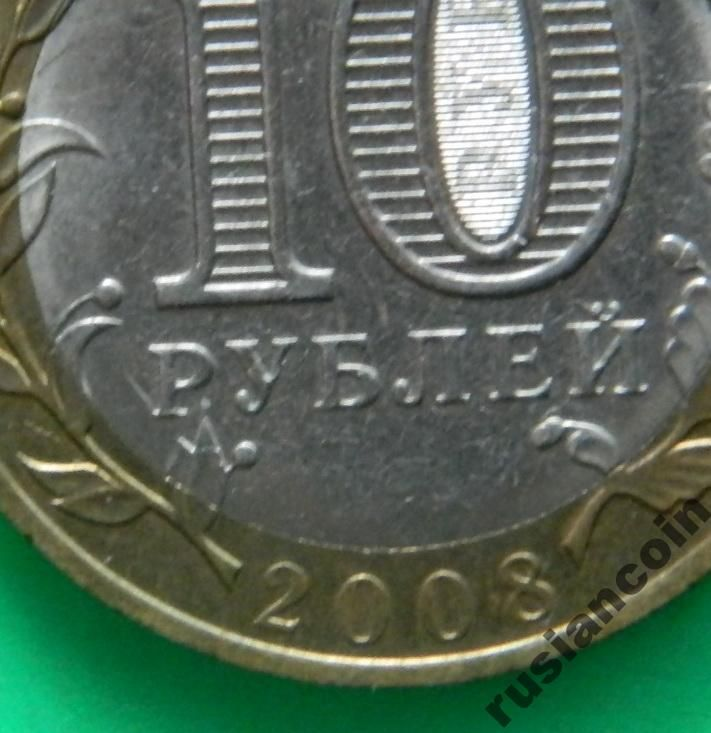 10 рублей 2008 Каб.-Б. БЕЗ Знака Мон Двора с Рубля