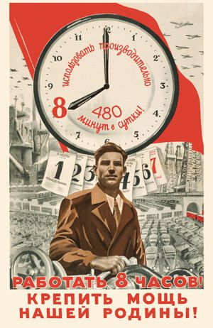 """Let's work 8 hours a day / Lets strengthen the might of the Motherland!"" (V. Koretskii), 1940."