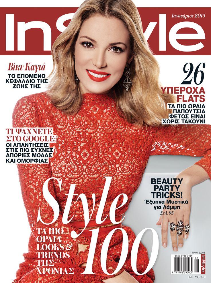 Στο τεύχος Ιανουαρίου cover girl η Βίκυ Καγία!