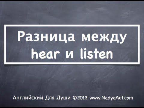 Разница между hear и listen. Тонкости английского языка - YouTube