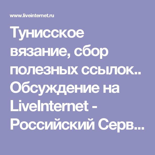Тунисское вязание, сбор полезных ссылок.. Обсуждение на LiveInternet - Российский Сервис Онлайн-Дневников