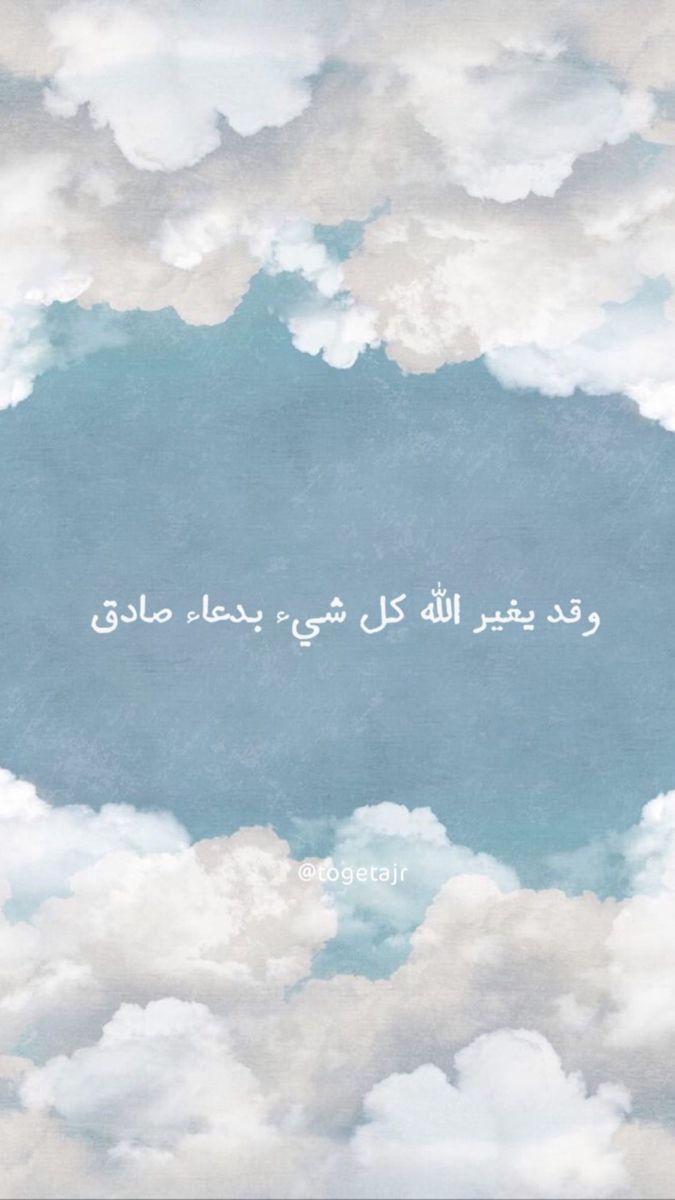 وقد يغير الله كل شي بدعاء صادق Islam Facts Islamic Quotes Islamic Inspirational Quotes