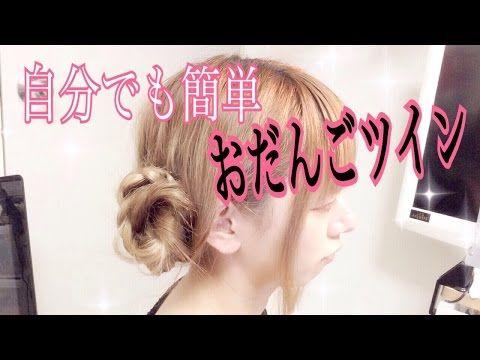 おだんごツインでおしゃれ系女子に! - YouTube