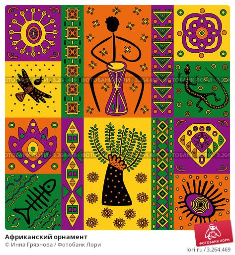 Африканский орнамент, иллюстрация № 3264469 (c) Инна Грязнова / Фотобанк Лори