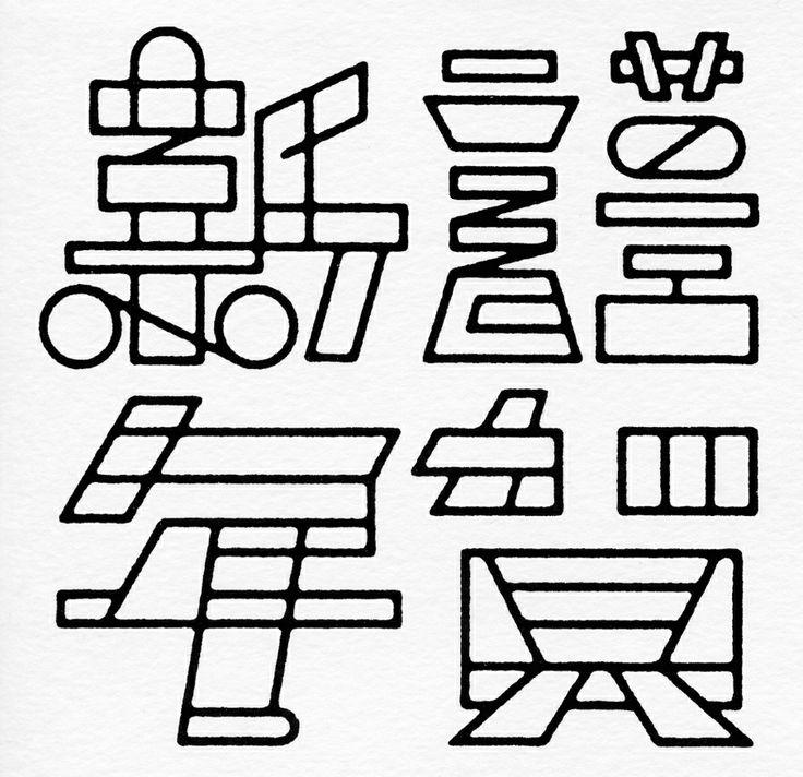 Typography, design and illustration by Sasaki Shun