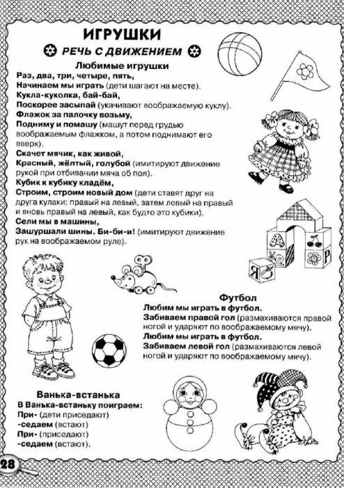 4914328_vo_vsyu_stranicu-31.jpg (494×700)