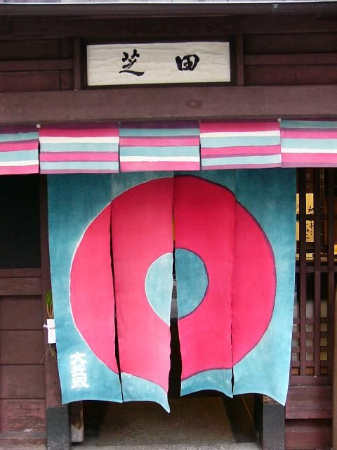 Japanese cafe entrance, Kyoto, Japan