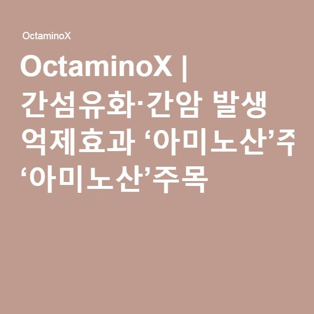 OctaminoX | 간섬유화·간암 발생 억제효과 '아미노산'주목