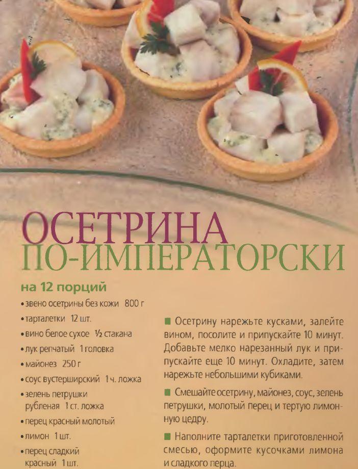 Закуски для вечеринок. Обсуждение на LiveInternet - Российский Сервис Онлайн-Дневников
