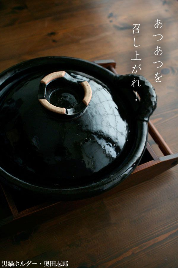 黒鍋ホルダー・小・奥田志郎:和食器・漆器 japan lacquerware
