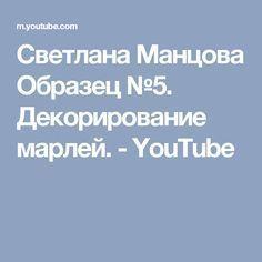 Светлана Манцова Образец №5. Декорирование марлей. - YouTube