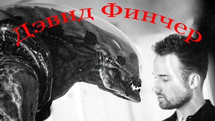 Лучшие Фильмы Дэвид Финчер топ 5