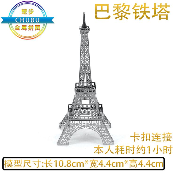 DIY Null3D Metal Puzzle Mini Romantic Building Model World Famous Architecture Paris Tower Adult Puzzle Puzzle Educational Toys