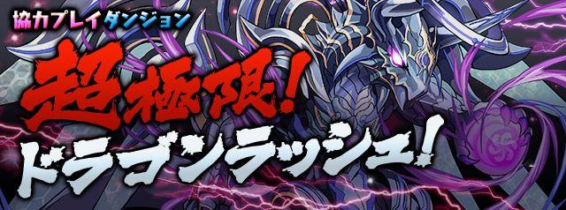 協力プレイダンジョン「超極限ドラゴンラッシュ!」登場!!|パズル&ドラゴンズ