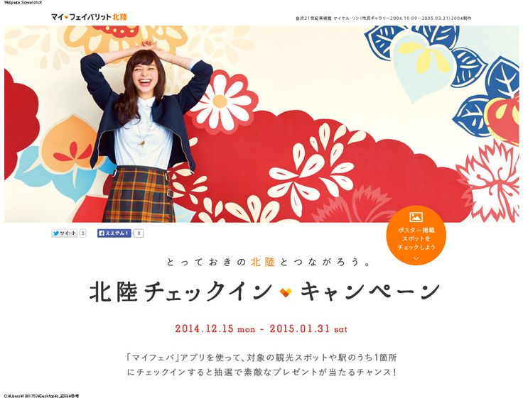 http://www.my-fav.jp/campaign/16/