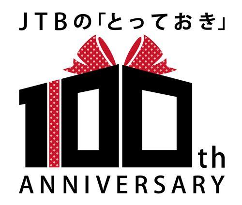 JTB_100周年事業ロゴマーク