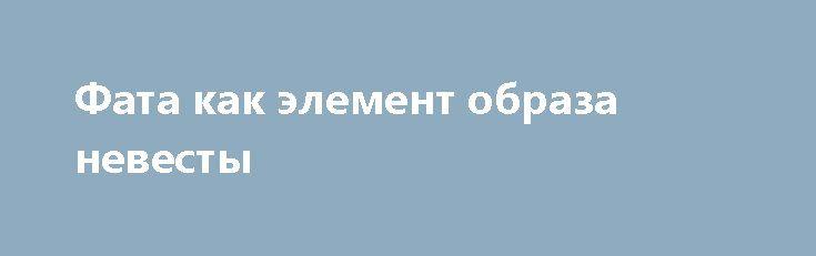 Фата как элемент образа невесты http://aleksandrafuks.ru/oformlenie/  Безусловно, сегодня крайне популярен тренд украшения на свадьбу цветами волос невесты и ее подружек. http://aleksandrafuks.ru/фата-как-элемент-образа-невесты/ Это красиво, нежно и подходит для большинства стилей проведения праздника. Но не стоит сбрасывать со счетов свадебное оформление прически таким прекрасным аксессуаром как фата. Девушкам не так часто предоставляется шанс примерить потрясающе романтичный, загадочный и…