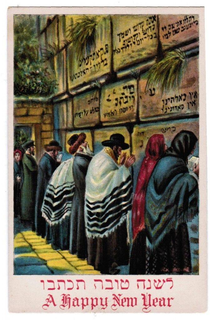 73 best rosh hashana images on pinterest israel jewish art and shana tovah fandeluxe Images