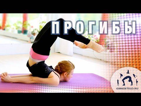 Развитие гибкой и сильной спины / ПРОГИБЫ / Занятие ИНТЕНСИВ - YouTube