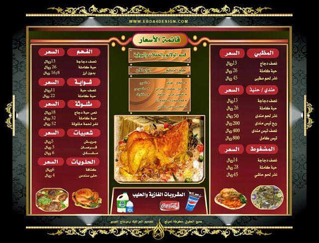 تحميل تصميم منيو مطعم مأكولات خليجيه بصيغة Psd Brochure Psd Psd Menu Design