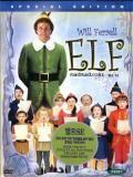 ELF (Movie Night)