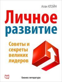 Книга Личное развитие