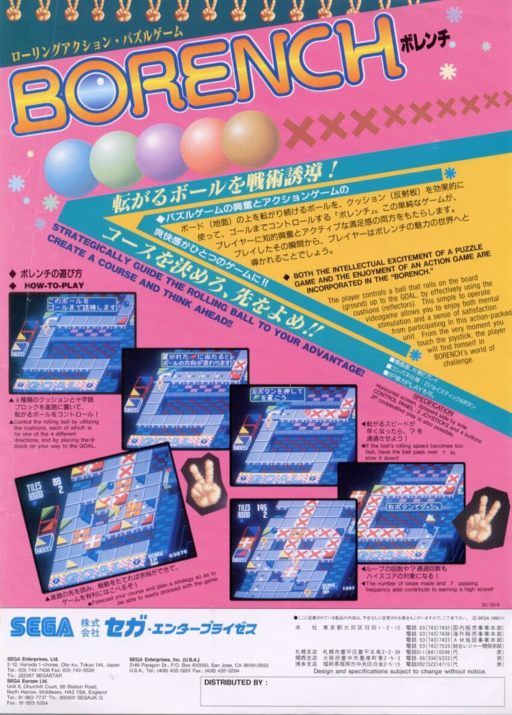 the arcade flyer archive video game flyers borench sega ゲーム