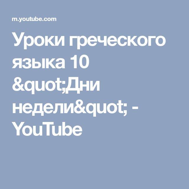 """Уроки греческого языка 10 """"Дни недели"""" - YouTube"""