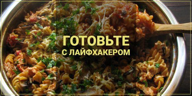 Ещё один потрясающий рецепт для тех, кто боится не столько готовки, сколько мытья гор остающейся после неё посуды. Паста с соусом в одной ёмкости приготовится за 15 минут, а дополнением к блюду могут послужить остатки мяса и овощей после вчерашнего ужина.  Лайфхак для ленивых: паста в одной посуде