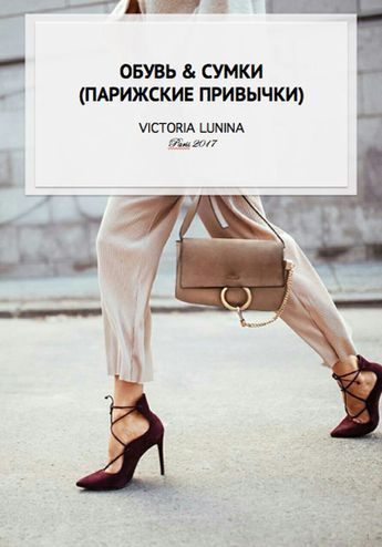 Новая книга, посвященная базовой обуви и сумкам. VictoriaLunina.com
