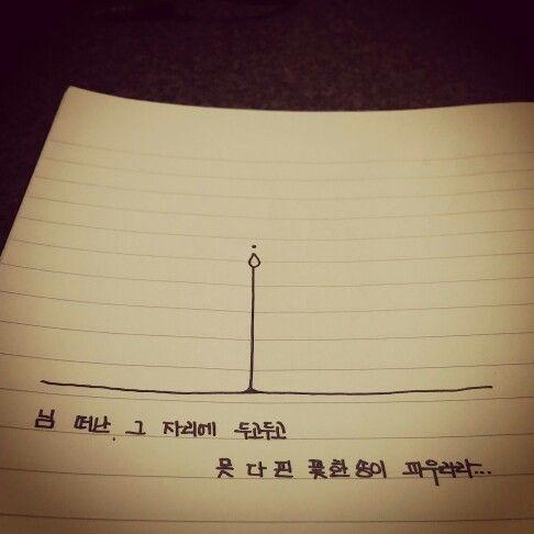 김수철 - 못 다 핀 꽃 한 송이