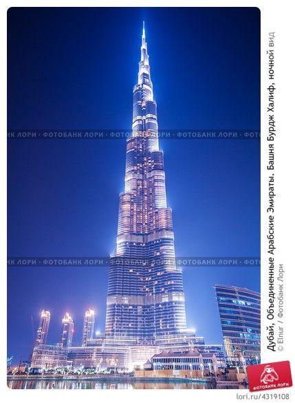 Дубай, Объединенные Арабские Эмираты. Башня Бурдж Халиф, ночной вид © Elnur / Фотобанк Лори
