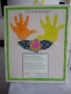 Φρου Φρουκατασκευές στον Παιδικό Σταθμό!: Το δώρο της μαμάς