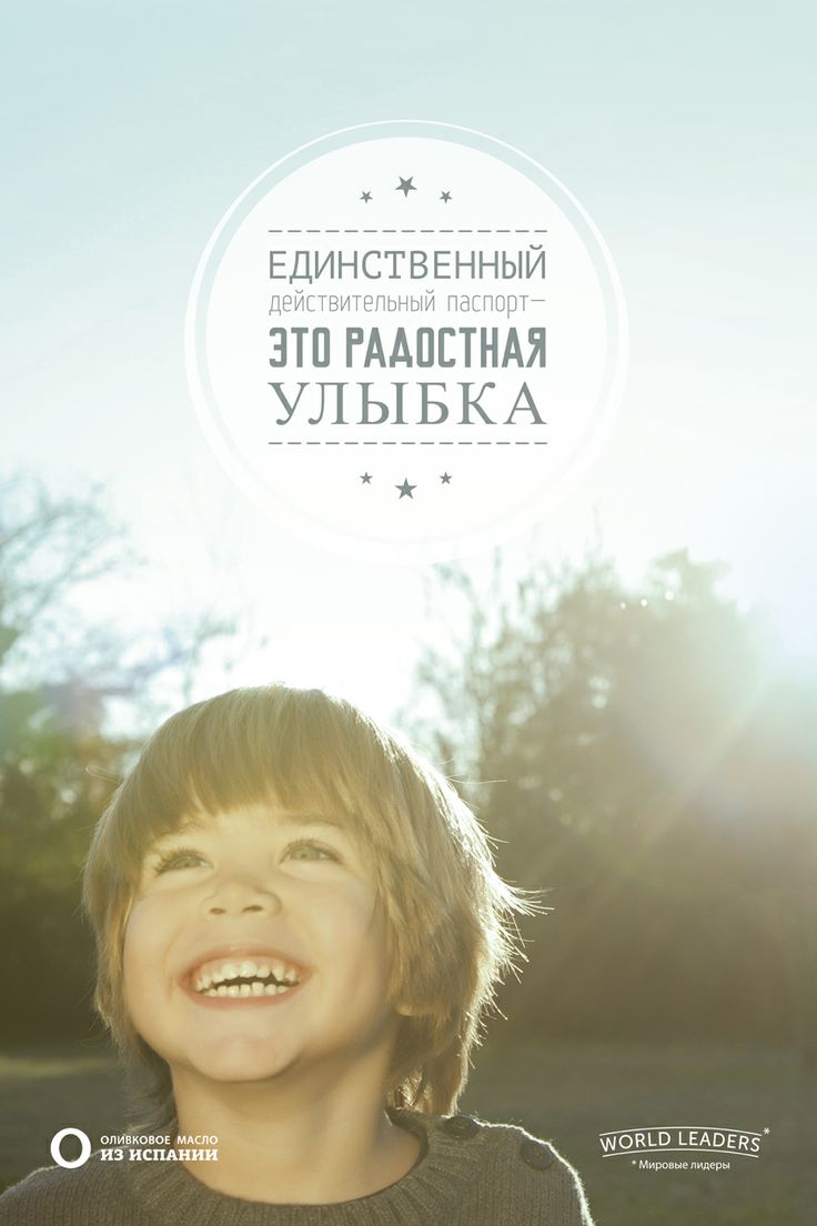 Единственный действительный паспорт – счастливая улыбка.