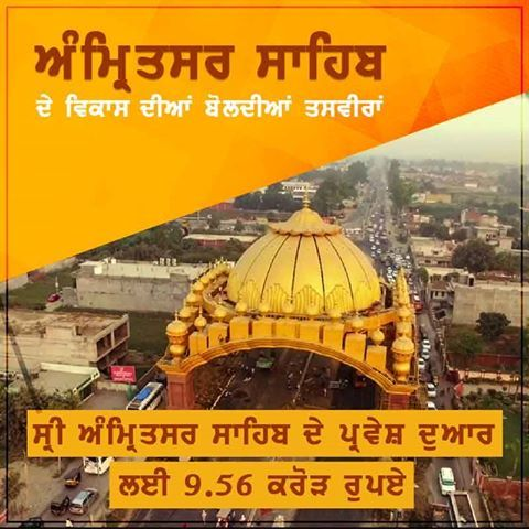 Holy city of Amritsar gets a beautiful facelift with a golden gate looming over the skyline shaped like the dome of the Golden Temple (Darbar Sahib). The city gets a golden grandeur owing to the vision of Dy CM Sukhbir Singh Badal.  #akalidal #amritsar #entrancegate #heritage #city #progressivepunjab