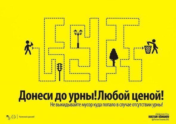Экологические плакаты и листовки