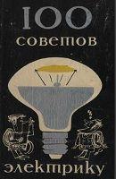 """""""100 советов электрику"""" Ураджай, 1976 год, 336 стр."""