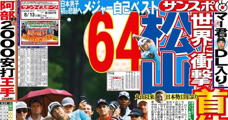世界に衝撃!松山英樹が64で首位 丸山以来日本勢13年ぶりの快挙/全米プロ - SANSPO.COM #ゴルフ #松山英樹 #サンケイスポーツ