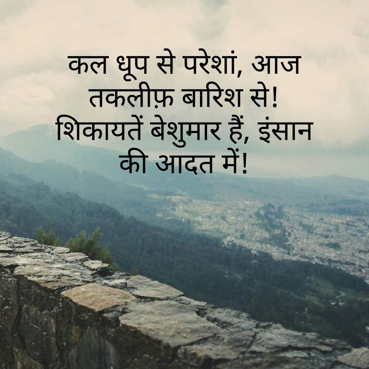 Hindi quote, rain, sunshine