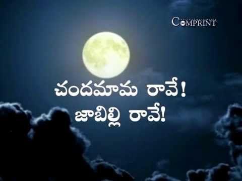 Chandamama Raave Jabilli Raave | Chandamama Raave Vol.5 | Telugu Nursery Rhymes |Chandamama Raave| More Info : http://bit.ly/1MzIjyz