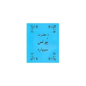 The book of Jonah from the Bible in Pashto Language / (A portion of the Pashto OT Yusufzai translation.)   $5.99