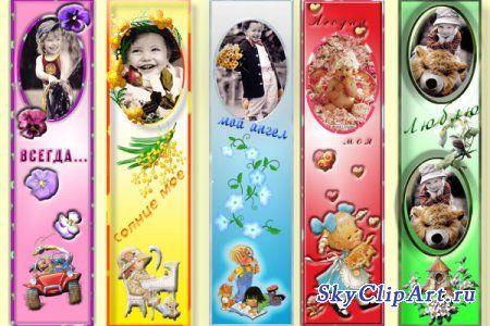 Детские закладки
