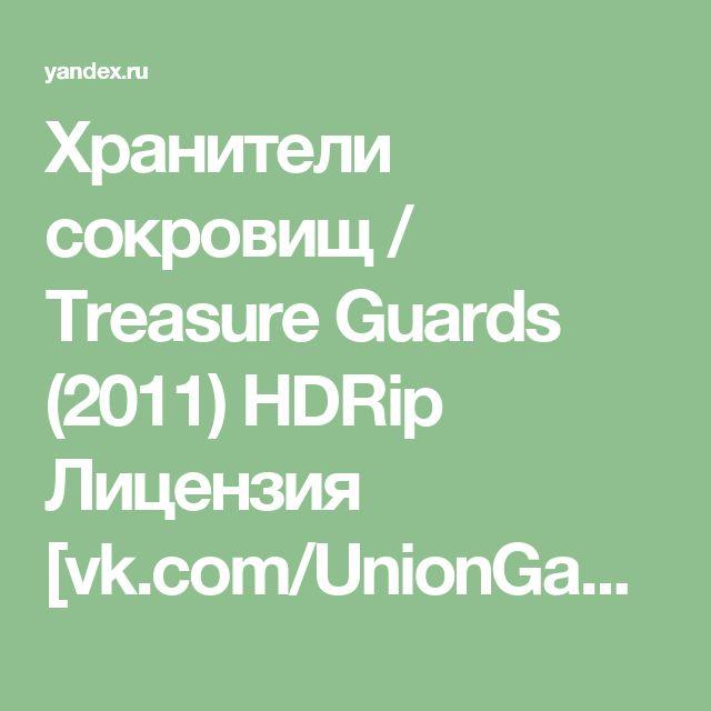 Xpaнители сокpoвищ / Тreasure Guаrds (2011) HDRip Лицeнзия [vk.com/UnionGang] — Яндекс.Видео