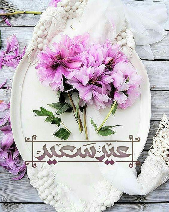 تهاني العيد تهنئة عيد الفطر بالصور كل عام وانتم بخير موقع مفيد لك Eid Decoration Eid Images Eid Cards