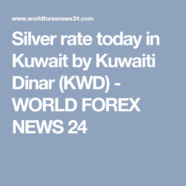 Silver rate today in Kuwait by Kuwaiti Dinar (KWD) - WORLD FOREX NEWS 24