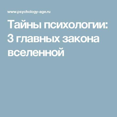 Тайны психологии: 3 главных закона вселенной