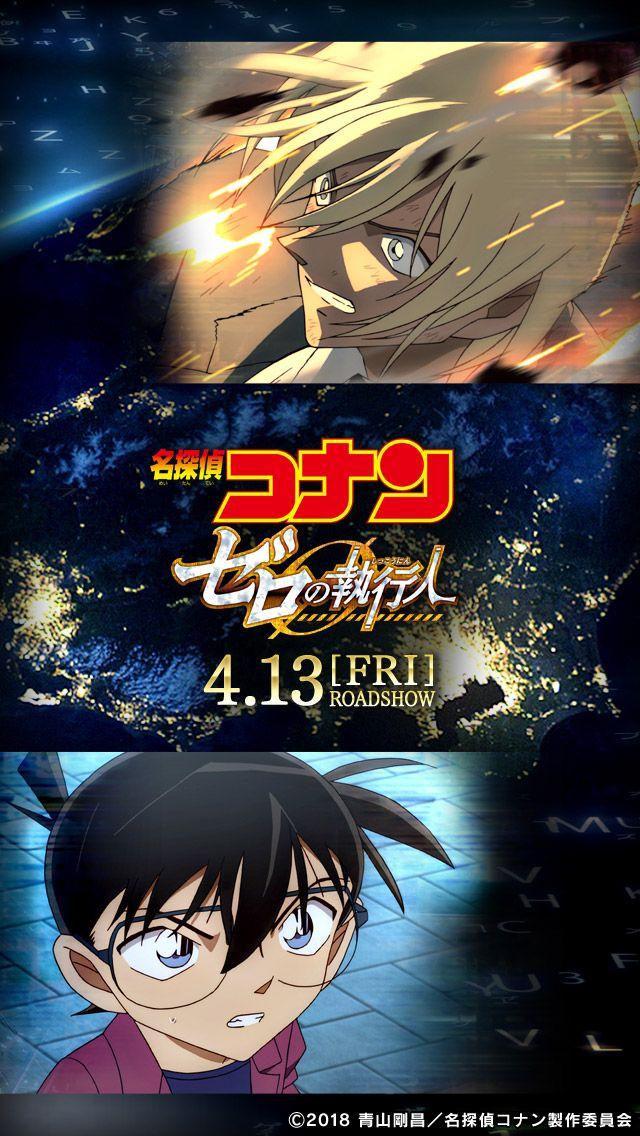 wallpaper movie2018 wallpaper 名探偵コナン コナン 映画 映画 ポスター