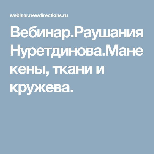 Вебинар.Раушания  Нуретдинова.Манекены, ткани и кружева.