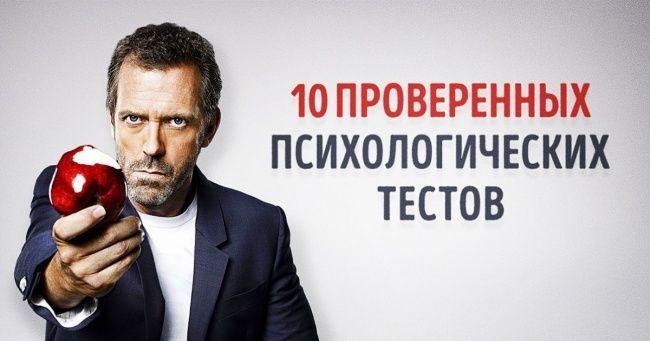 """10проверенных тестов попсихологии, которые можно пройти онлайн. Психолог онлайн. """"Психология личного пространства"""" psychologieshomo.ru"""