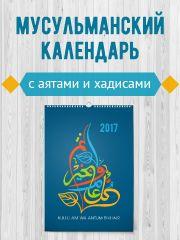 Мусульманский календарь с аятами и хадисами 2017   Со стирающимся скретч-слоем - 365 дней мотиваций аятами и хадисами  По ссылке: 365day.su/boom  #Аяты #Хадисы #мусульманскийкалендарь #Хиджра #Ислам #мусульмане #мусульманин #Коран #календарь #календарь2017 #365day #цитатокартинки #оригинальныйподарок